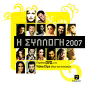 Heaven 2007 by Various Artists