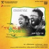 Thangameenkal (Original Motion Picture Soundtrack) by Yuvan Shankar Raja