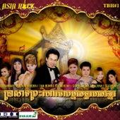 Preah Vihea by Various Artists