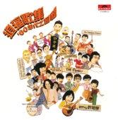 Back To Black Series - Xiao Yao Ge Ji 60 Nine Dai Zhi Hui Yi by Various Artists