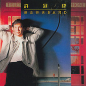 Chao Liu Xing Jia Band by Sam Hui