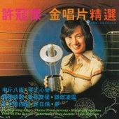 Jin Chang Pian Jing Xuan by Sam Hui
