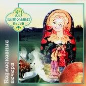 20 Luchshikh Zastol'nykh Pesen. Podmoskovnye Vechera de Various Artists