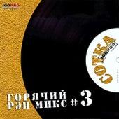Сотка, Ч. 3 (Горячий Рэп Микс) de Various Artists