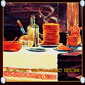 Golden Drinking Songs - 3 (CD2) de Various Artists