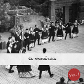 Ta Nisiotika Vol.1 von Various Artists