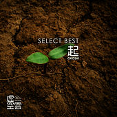 Select Best -Okoshi- - Ep by Cocoon