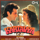 Kartavya (Original Motion Picture Soundtrack) by Various Artists