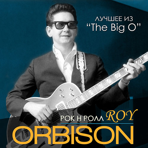 "Рок н ролл Roy Orbison.  Лучшее из ""The Big O""  by Roy Orbison"