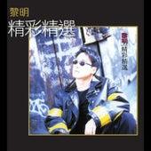 Jing Cai Jing Xuan by Leon Lai