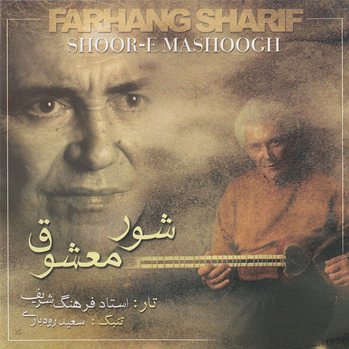 Iranian Music Collection 72-Shur E Mashoogh by Farhang Sharif