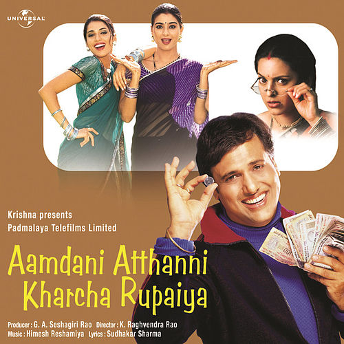 Aamdani Atthanni Kharcha Rupaiya by Various Artists