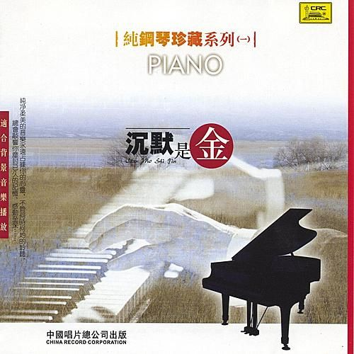 Piano Music Vol. 1: Silence Is Gold by Fan Gong