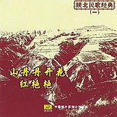 Greatest Northern Shaanxi Folk Songs Vol. 1 (Shan Bei Min Ge Ming Jia Jing Cui Yi) by Various Artists