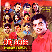 Rathu Rosa by Various Artists