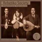 Rebetiki Kinonia Vol.1 by Various Artists