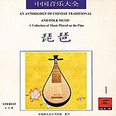 Anthology of Chinese Traditional & Folk Music: Collection Played on the Pipa Vol. 1 by Liu Dehai