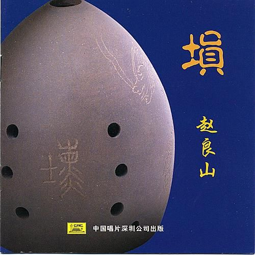Xun by Zhao Liangshan