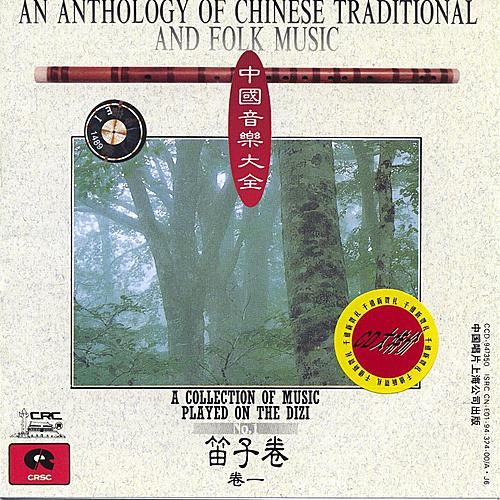Anthology Of Chinese Traditional and Folk Music: Dizi Vol. 1 by Various Artists