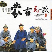 Mongolian Folk Songs by Various Artists