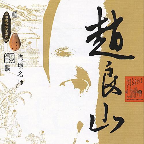 Masters Of Traditional Chinese Music - Zhao Liangshan: Xun by Zhao Liangshan