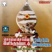 Solla Solla Inikuthaiyyaa by Various Artists