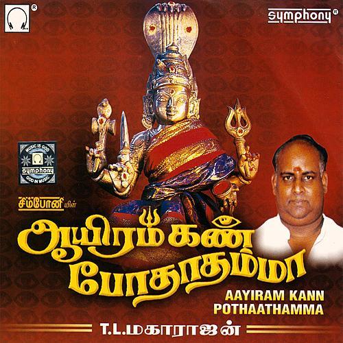 Vinayagar Agaval by T L Maharajen : Napster