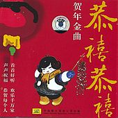 New Years Songs (He Nian Jin Qu) by Various Artists