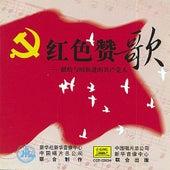 Red Paeans - Dedicated to The Contemporary Communists (Hong Se Zan Ge - Xian Gei Yu Shi Ju Jin De Gong Chan Dang Ren) by Various Artists