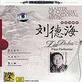 Master of Traditional Chinese Music: Pipa by Liu Dehai