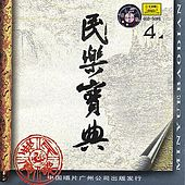Treasure of Traditional Music Vol. 4 by Various Artists