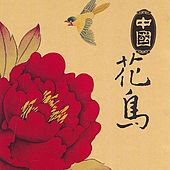 Chinese Flowers and Birds by Various Artists