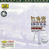New Chaozhou Music: Red Plums by Various Artists