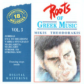 Roots Of Greek Music Vol. 5: Mikis Theodorakis by Mikis Theodorakis (Μίκης Θεοδωράκης)