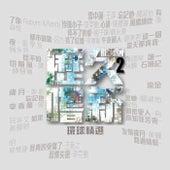 Li Jiu Chang Xin II Reborn (Huan Qiu Jing Xuan) by Various Artists