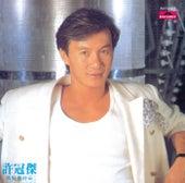 Zui Jing Yao Hao Wan by Sam Hui