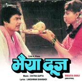 Bhaiya Dooj by Various Artists