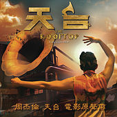 The Rooftop A Jay Chou Film OST-EP de Various Artists