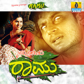 Namma Preetiya Ramu (Original Motion Picture Soundtrack) by Various Artists