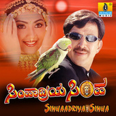 Simhadriya Simha (Original Motion Picture Soundtrack) by Various Artists