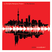 In the Moment by The Shanghai Newgrass Project