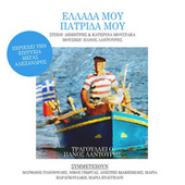 Ellada Mou, Patrida Mou de Various Artists
