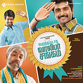 Varuthapadatha Vaalibar Sangam (Original Motion Picture Soundtrack) by D. Imman
