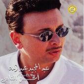 A'azz El Naz by Abdul Majeed Abdullah