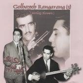 Iranian Music Collection 3-Golhayeh Rangarang 3 by Various Artists