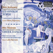 Greek Dances: Mikis Theodorakis by Mikis Theodorakis (Μίκης Θεοδωράκης)