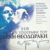 Mikis Theodorakis: With The Sign Of Mikis by Mikis Theodorakis (Μίκης Θεοδωράκης)