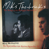 Mikis Theodorakis - The Songs Of The Struggle / Arcadia IV by Mikis Theodorakis (Μίκης Θεοδωράκης)