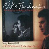 Mikis Theodorakis - The Songs Of The Struggle / Arcadia IV by Mikis Theodorakis (Μίκης Θεοδωράκης)