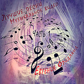 The Best Song and Music Video By Eugene Friedland Part 1 by Various Artists